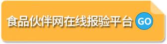 食品伙伴网在线报验平台